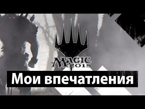 Мои впечатления о Magic 2015