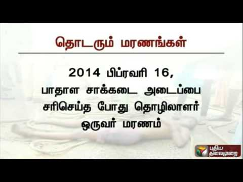 Details-of-deaths-during-manual-scavenging-in-Tamil-Nadu-from-2013