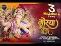 Morya Tujya Namacha Gajar || Adarsh Shinde,Mangesh More,Anandi Joshi,Ashish More,Megha Ghadge