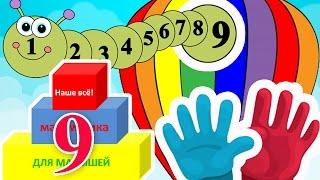 Цифра и число 9. Математика для малышей