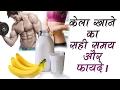 केला खाने का सही समय और इसके फायदे। Right Time to Eat Banana and Benefits