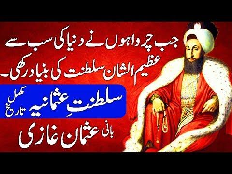 Complete History of Ottoman Empire / Ghazi Osman Founder of Ottoman Empire. Hindi & Urdu