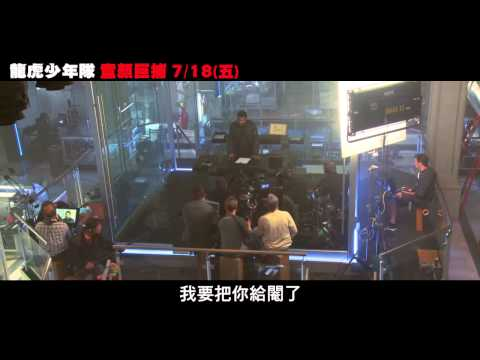 【龍虎少年隊:童顏巨捕】火爆隊長迪克森
