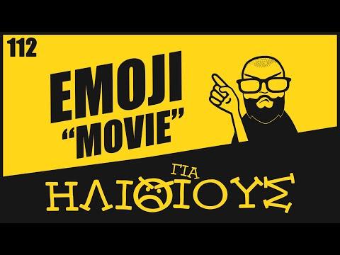 Γιατί το Emoji Movie είναι ΓΙΑ ΗΛΙΘΙΟΥΣ!