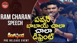 Video Ram Charan Emotional and Superb Speech @ Rangasthalam Pre Release Event || Chiranjeevi, Samantha MP3, 3GP, MP4, WEBM, AVI, FLV Juli 2018