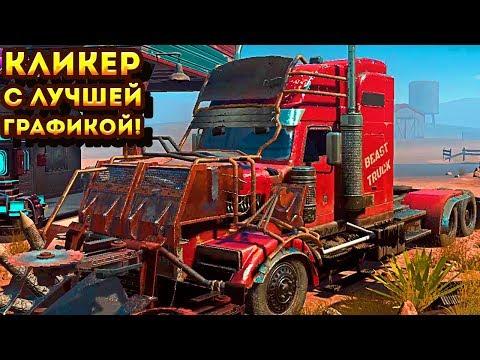 КЛИКЕР С ЛУЧШЕЙ ГРАФИКОЙ! - Car Demolition Clicker
