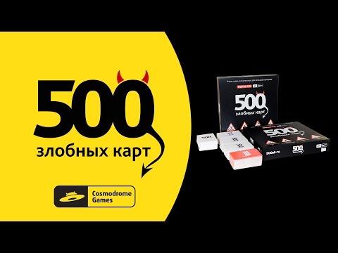 Видео - 500 злобных карт