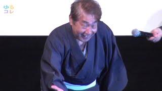 【ゆるコレ】任侠映画主演の蛭子さん、仁義を切りを披露するも「ホストみたいになっちゃった」