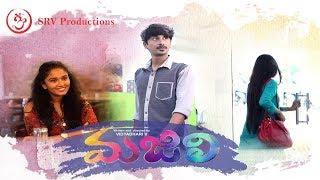 Video Majili - Latest Short Film 2019 || Directed by Vidyadhari V MP3, 3GP, MP4, WEBM, AVI, FLV April 2019