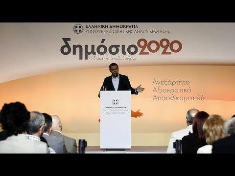 Αλ. Τσίπρας: Δημόσιο ανεξάρτητο, αξιοκρατικό και αποτελεσματικό