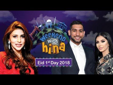 Weekend With Hina | 16-June-2018 | Amir Khan  |  Faryal Makhdoom |