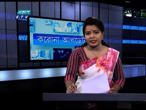Special Bulletin Corona Virus || করোনা আপডেট || 12 PM || 06 August 2020 || ETV News