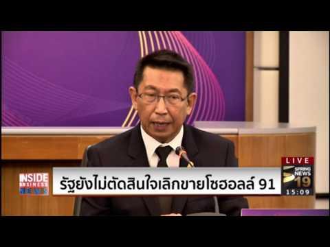 Rerun : Inside Business News | on Spring News TV [20-2-60]