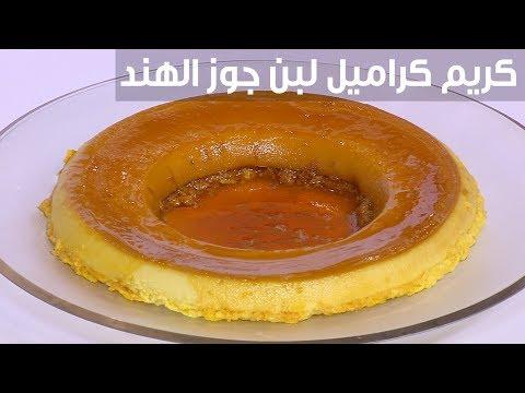 العرب اليوم - طريقة إعداد كريم كراميل لبن جوز الهند