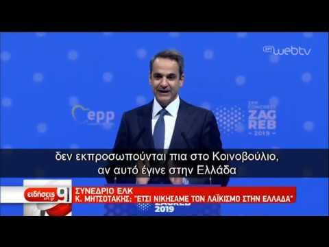 Κ. Μητσοτάκης: Υλοποιούμε όσα υποσχεθήκαμε – Οι πολίτες έβαλαν τέλος στον λαϊκισμό|21/11/19|ΕΡΤ