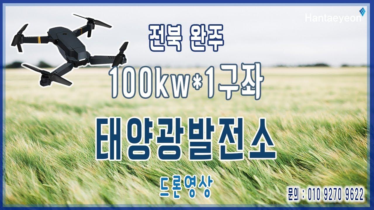 전북 완주 태양광발전소 10…