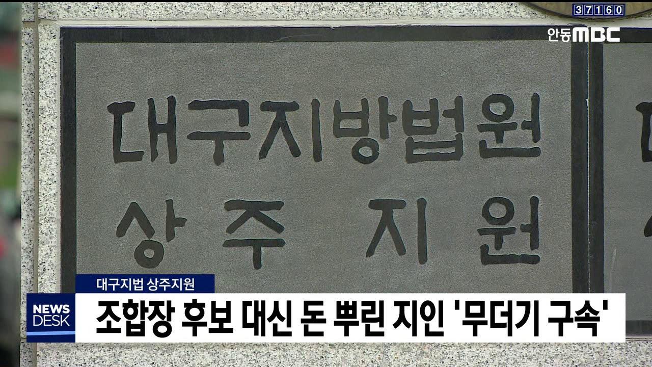 상주 축협조합장 후보 대신 돈 뿌려..'무더기 구속'