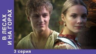 В Лесах и на Горах. Сериал. 3 Серия. StarMedia. Историческая Мелодрама. 2010