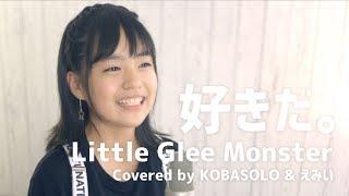 Download Lagu Suki da. / Little Glee Monster  (Covered by KOBASOLO & Emii) Mp3