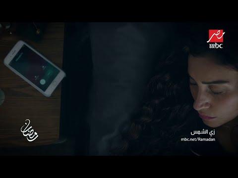 """شاهد الإعلان التشويقي الثالث لمسلسل """"زي الشمس"""""""