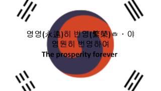 Video [Plus!]Korea Empire National Anthem 1902~1910(Classic Korean, Modern Korean, English) MP3, 3GP, MP4, WEBM, AVI, FLV Juli 2018