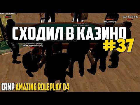 CRMP AMAZING RP 04 - СХОДИЛ В КАЗИНО #37 - ПРОСТО ПОДНЯЛ ИЗИ ТАКТИКА, АХУ*ННЫЙ ДЕНЬ!