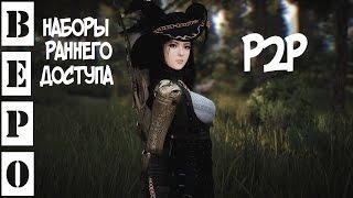 Black Desert Online. ������ ������� ������� �� P2P ������!
