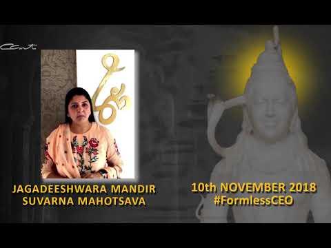 Jagadeeshwara Mandir Suvarna Mahotsava - Meghana Patel