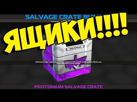 Robocraft - Вскрываем 50 протониум донат ящиков!