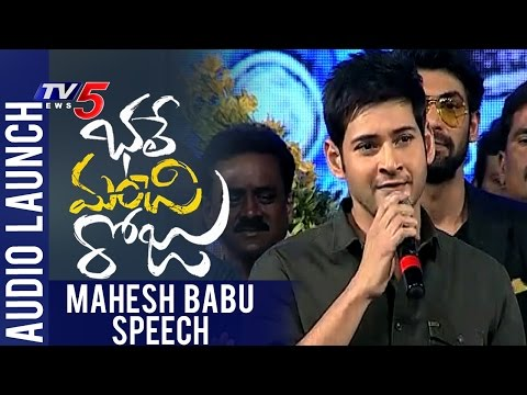 Mahesh Babu Speech At Bhale Manchi Roju Audio Launch