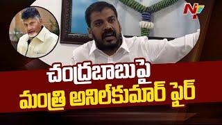 Minister Anil Kumar Yadav Sensational Comments on TDP Chandrababu Naidu