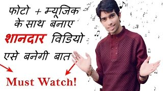 Video How to Make Video With Pictures and Music in Android Mobile MP3, 3GP, MP4, WEBM, AVI, FLV Mei 2019