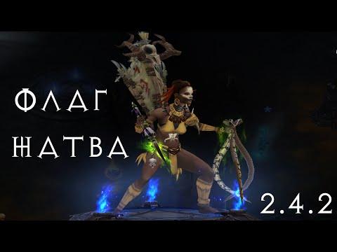 Diablo 3 Ros: Где и как искать флаг Жатва (Хазра)