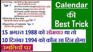 Reasoning ||Calendar (कैलेंडर) Short Tricks उंगलियों पर  Part - 1 |For Railway, BANK, SSC ||