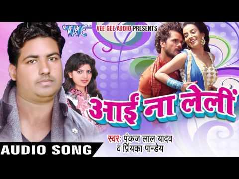 Video Pankaj Lal Yadav - Audio Jukebox - Bhojpuri Hot Songs 2016 download in MP3, 3GP, MP4, WEBM, AVI, FLV January 2017