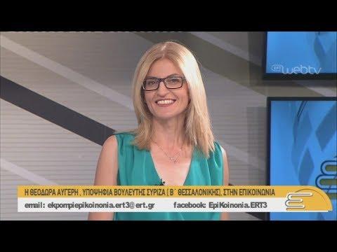 θεοδώρα Αυγέρη, υποψήφια βουλευτής ΣΥΡΙΖΑ στη Β.Θεσσαλονίκης | 5/7/2019 | ΕΡΤ