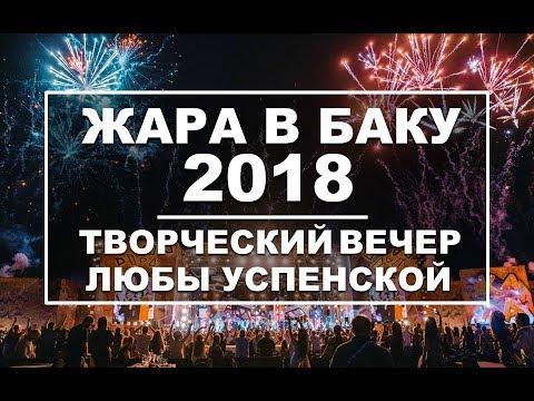 ЖАРА В БАКУ 2018  Концерт  Эфир 16.09.18