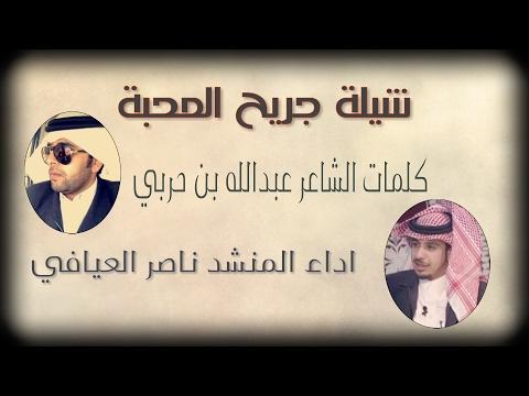 مونتاج شيلة جريح المحبة للمنشد ناصر العيافي