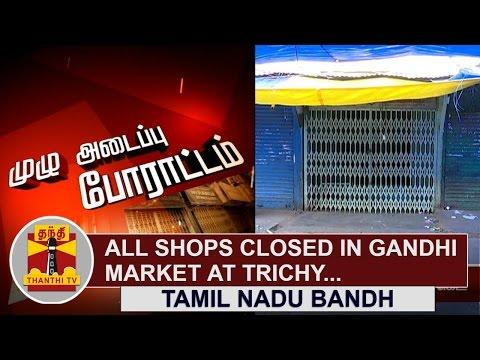 Tamil-Nadu-Bandh--All-shops-closed-in-Gandhi-Market-at-Trichy-Thanthi-TV