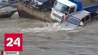 Фермер из Бразилии пытался спасти автомобиль, тонущий в Амазонке