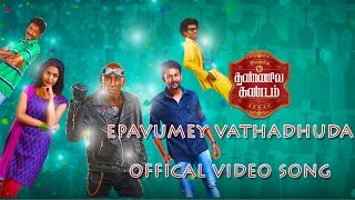 Epavumey Vathadhuda Official Video Song