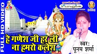 """नये भोजपुरी गाने और भोजपुरी Films देखने के लिए, हमारा Youtube Channel Subscribe करें ! SUBSCRIBE NOW - https://goo.gl/KwoAagDownload Angle Music official app from Google Play Store :- https://goo.gl/xlFqJhVisit our website to download our songs and videos :- http://bhojpuridunia.in/__Song - Hey Ganesh Ji Har Li Na Hamro Kalesh Singer - Poonam SharmaWriter - Angle Music   Music -  Angle Music   Label/ Company - Angle Music  DOWNLOAD YOUTUBE APP :- https://goo.gl/nsyTxqनयी ख़बरों के लिए हमारे Facebook Page BHOJPURI TADKA  को LIKE करें!      https://www.facebook.com/AngleMusicvideoTo watch latest Bhojpuri Songs and Bhojpuri Full Length Films, please subscribe to our Youtube Channel.https://www.youtube.com/user/StudioAnglePlease like our Facebook Page Facebook Page """" BHOJPURI TADKA """"  to get latest updateshttps://www.facebook.com/AngleMusicvideo"""