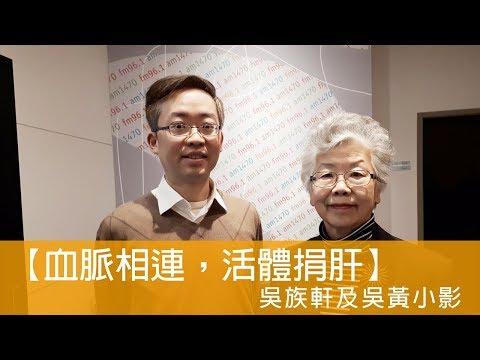 電台見證 吳族軒及吳黃小影(血脈相連,活體捐肝) (05/13/2018 多倫多播放)