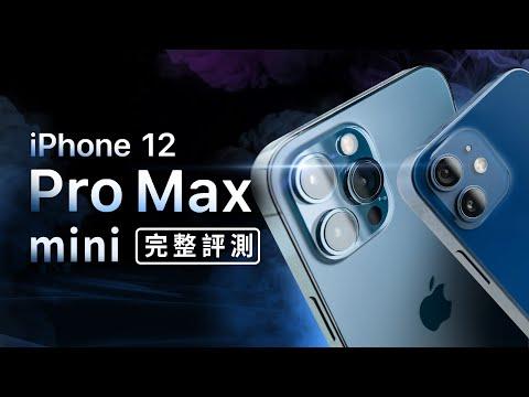 「邦尼評測」iPhone 12 Pro Max & 12 mini 超完整評測(全面對比 Note 20 Ultra , 12 Pro Pixel 5 相機 夜拍 螢幕對比測試實測 值不值得買?
