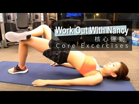 Work Out With Nancy- 核心運動 Core Excercises