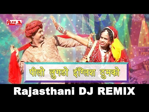 Peelo Lugado English Thumko Rajasthani DJ Remix 2018 | Alfa Music & Films