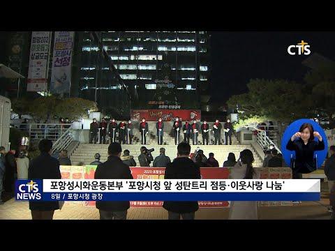 [CTS뉴스] 포항성시화운동본부 '포항시청 앞 성탄트리 점등 및 이웃사랑 나눔' (201211)