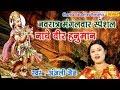 नवरात्री स्पेशल भजन : नाचे वीर हनुमान  || Anjali Jain || Most Popular Mata Song