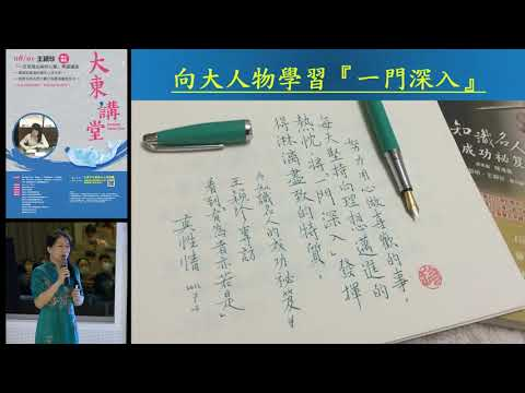 20200801 高雄市立圖書館大東講堂— 王穎珍 「一支筆寫出美好心意」—影音紀錄