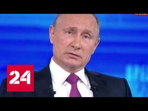 Прямая линия с Владимиром Путиным. Эфир от 15 июня 2017 года (Часть 3) - DomaVideo.Ru
